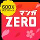 Manga Zero - Japanese cartoon and comic reader (app)
