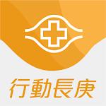 行動長庚 icon