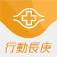 Download 行動長庚 For PC Windows and Mac