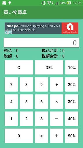 買い物電卓 -税込み・割引計算を簡単に-