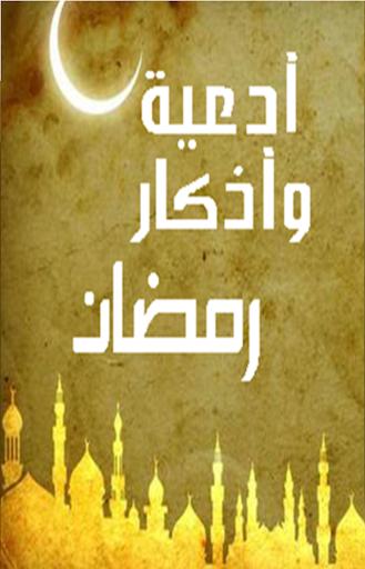 ادعية واذكار رمضان