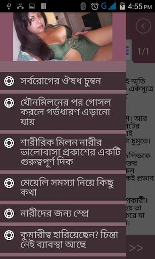 সেক্স হেলথ - Bangla Sex Health
