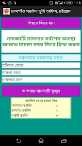 AC Land Office Chittagong screenshot 3