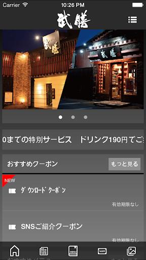 u6b66u81b3 3.1.11 Windows u7528 1