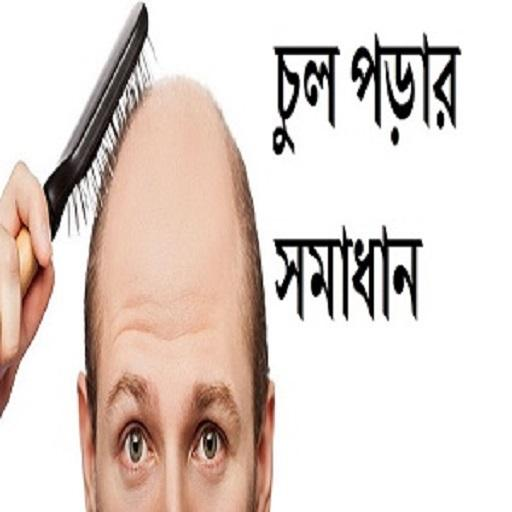 চুল পড়ার সমাধান app (apk) free download for Android/PC/Windows