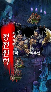 삼국지Z- screenshot thumbnail