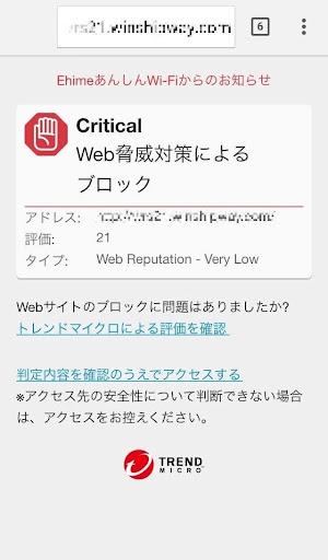 EhimeあんしんWi-Fi 玩工具App免費 玩APPs