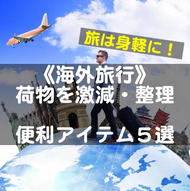 海外旅行 荷物整理 荷物を減らす おすすめ 便利 アイテム