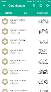 Quran Bangla Translation with Audio - náhled