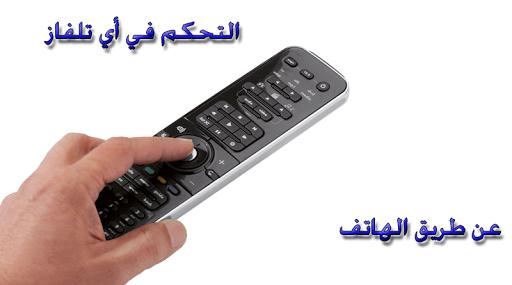玩免費工具APP|下載التحكم في أي تلفاز عبر الهاتف app不用錢|硬是要APP