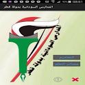المدارس السودانية بدولة قطر