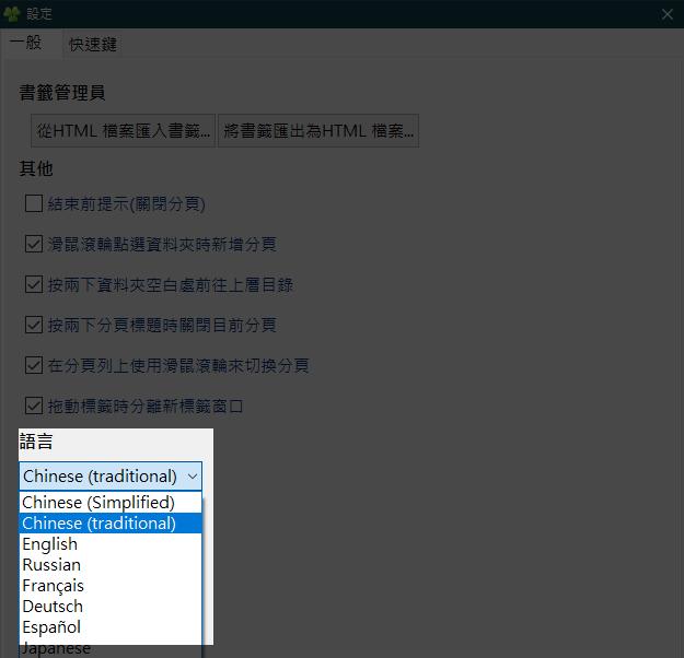 Clover-讓WIN10檔案總管也能一樣有分頁功能 @ 御宅天下 :: 痞客邦