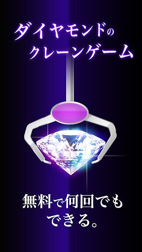 ダイヤモンドクレーン 【暇つぶし人気無料ゲーム】