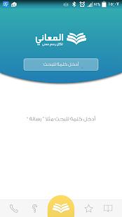 Almaany english dictionary - náhled