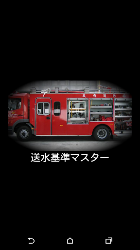 消防送水基準マスター