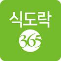 맛집요리부터 신선식품까지-식도락365 icon