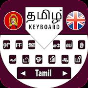 Tamil Keyboard 2019,Typing  App with Emoji