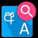 Sinhala Science Glossary icon