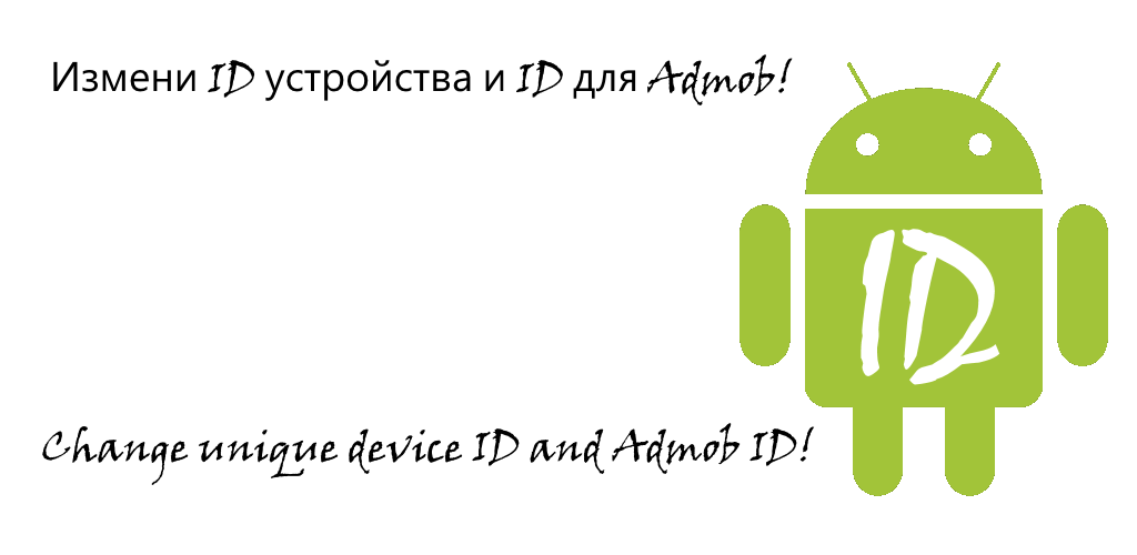 Device id changer xposed apk | XPOSED IMEI Changer Pro 1 3 Apk Full