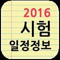 각종 시험 일정 정보 2016 icon