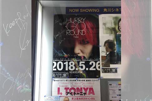 【迷迷電影】hide  紀錄片「HURRY GO ROUND」觀後感(內有大量雷,請小心服用)