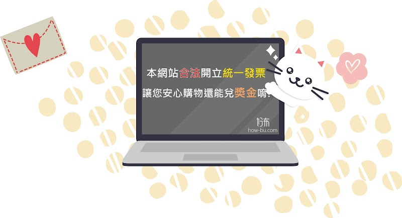 布衛生棉鑑賞期開發票