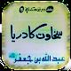 Sakhawat Ka Darya Download for PC Windows 10/8/7