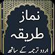 Download Namaz ka Tariqa For PC Windows and Mac