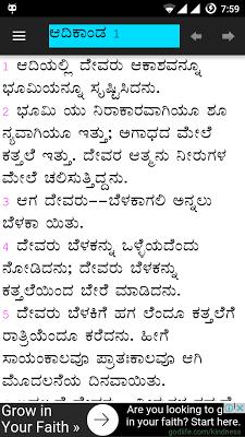 KannadaBible - screenshot