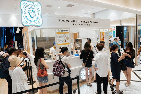 東京牛奶起司工房 Tokyo Milk Cheese Factory│來自日本的濃醇香,霜淇淋、聖代都是超高人氣! 微風南山霜淇淋、微風南山聖代
