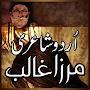 Urdu Poetry Mirza Ghalib