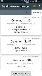 App Расчет сечения проводника. Cross Section. APK for Windows Phone