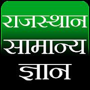 Rajasthan GK (राजस्थान सामान्य ज्ञान)