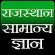 Rajasthan GK (राजस्थान सामान्य ज्ञान) Download for PC Windows 10/8/7