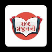 Shabd Sanjivni- શબ્દ સંજીવની
