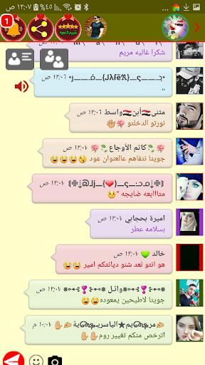 شات غرام العراق screenshot 2