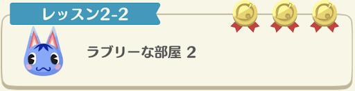 レッスン2-2