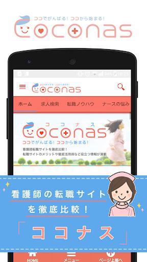 「Coconas」看護師の求人情報・サイトの徹底比較ココナス