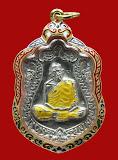 เหรียญเสมา 8 รอบ หลวงปู่ทิม ปี 2518 เนื้อเงินลงยา เลี่ยมทองลงยา