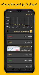App نرخ ارز ، سکه و طلا APK for Windows Phone