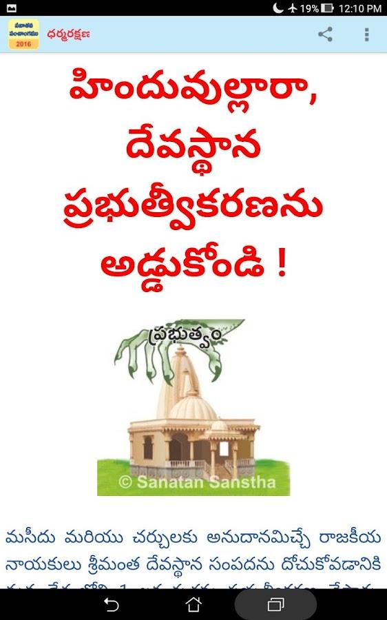 Telugu Calendar(Panchang)