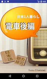 日本語聴力練習 Japanese Listening 電車後編 - náhled