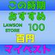 この時期おすすめ百円ローソン・マイベスト Download for PC Windows 10/8/7
