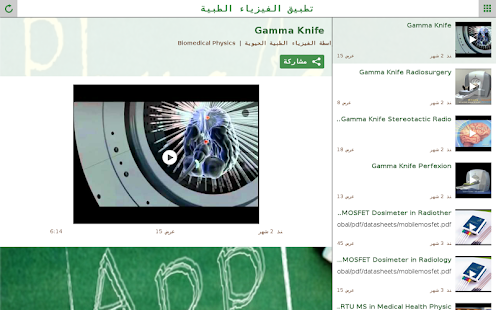 Medical Physics App - náhled