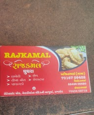 Rajkamal Ghughra photo 3