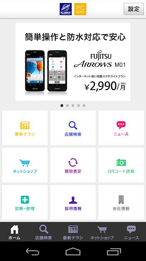 PCDEPOT(PCデポ)公式アプリ