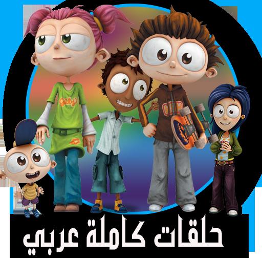 يحيا انجلو حلقات كاملة عربي (app)