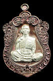 """""""องค์ดารา"""" หลวงพ่อคูณ ปาฏิหาริย์ EODเหรียญเสมา ปาฏิหาริย์ เนื้อทองแดงรมมันปู หน้ากากเงิน หมายเลข#๒๓๔"""