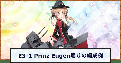 E3-1 Prinz Eugen堀りの編成例 アイキャッチ