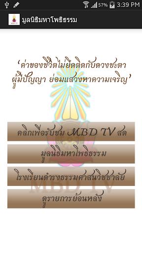 MBD TV